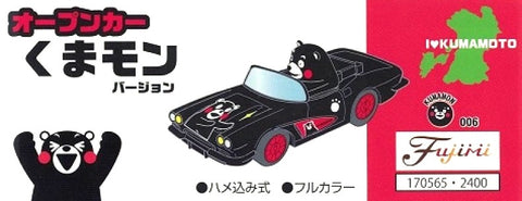 X3655 Kumamon in Convertible