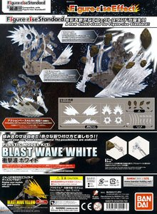 X0345 Figure-Rise Effect Blast Wave White