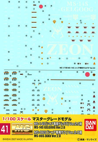 1/100 MG Gundam Decal Set #41 MS-14S Gelgoog Ver 2.0 & MS-06S Zaku Ver 2.0