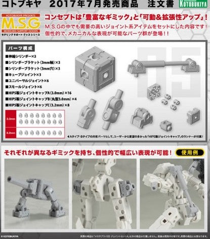 X1651 MSG Mecha Supply 05 Joint Set A