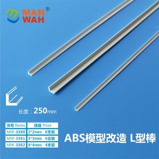 X4348 Styrene Rod L Channel 2mm x 2mm x 250mm 6pc Pack