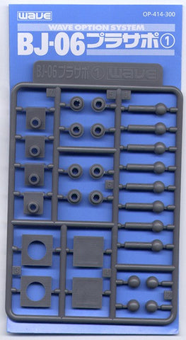 X2117 Wave Option System Series Plastic Support 6mm