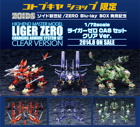 Zoids 1/72 HMM Liger Zero Changing Armor System Set Clear Version Kotobukiya Exclusive