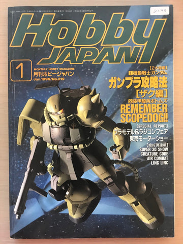 Preowned Lot 2178 - Hobby Japan Magazine No. 319 JAN 1996