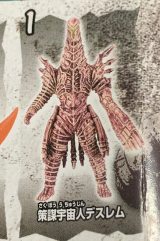 Pre Owned Lot 1640 - Ultraman / Kaiju
