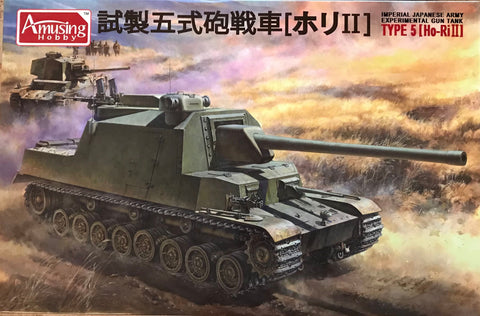 X5744 Pre Owned 1/35 Imperial Japanese Army Experimental Gun Tank Type 5