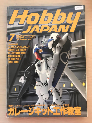 Preowned Lot 2179 - Hobby Japan Magazine No. 302 JUL 1994