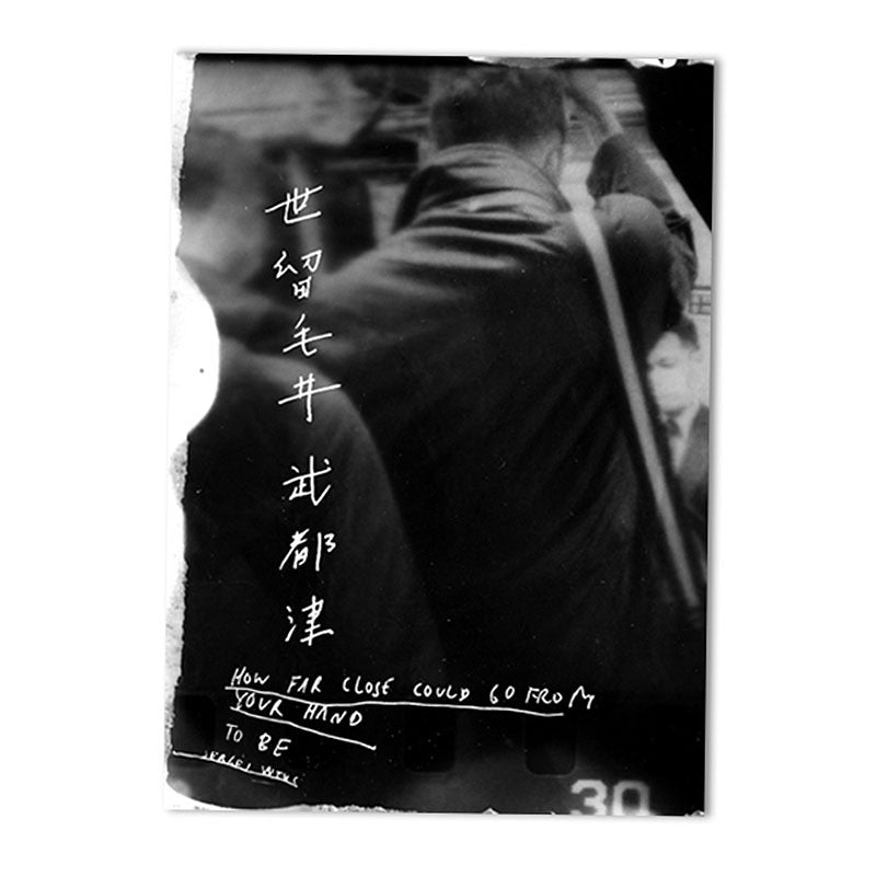How Far/Your Hand Zine by Sergej Vutuc