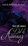 Dil Ki Aawaaz: A Collection of Ghazals and Nazms