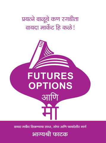 Futures, Options aani me