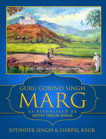 Guru Gobind Singh Marg: As visualised by Artist Trilok Singh