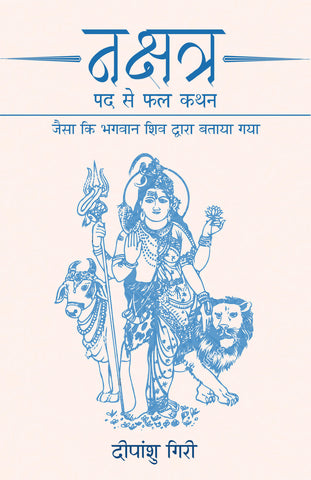 Predict Using Nakshatra Padas: As Told by Lord Shiv (Hindi)