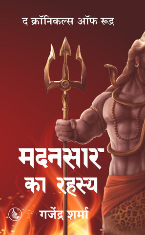 Madansar Ka Rahasya - The Chronicles of Rudra