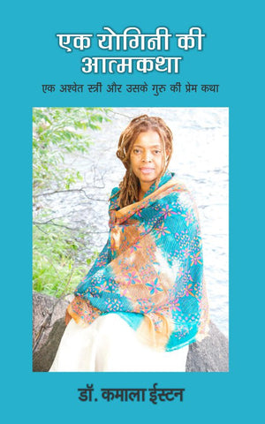 Autobiography of a Yogini: A Black Woman's Love Affair with her Guru