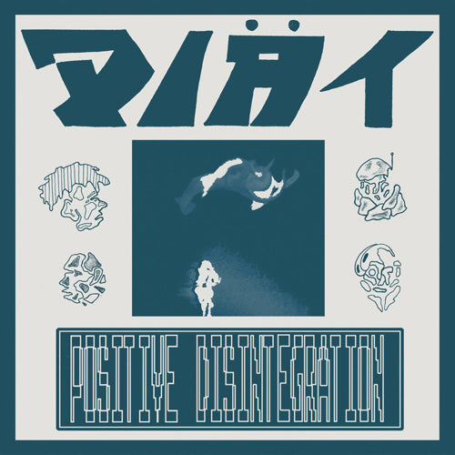 DIAT 'Positive Disintegration' LP