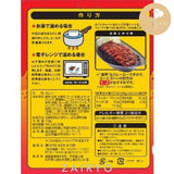 [Exclusive Import] Go! Go! Curry Fire Hell (5X Spicy!) - Sauce