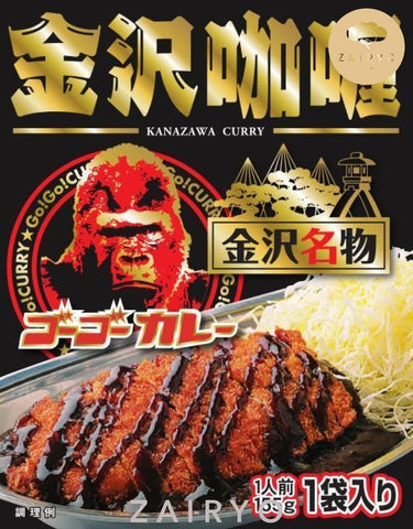 [Exclusive Import] Go! Go! Curry Kanazawa Special