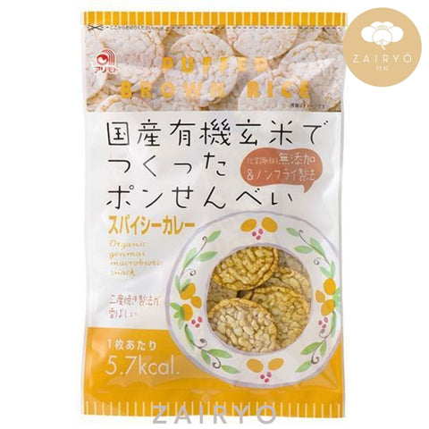 [Exclusive Import] Organic Genmai Rice Crackers (Curry Flavor)