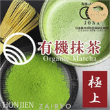 Organic Matcha Powder (Ceremonial Grade) - Tea