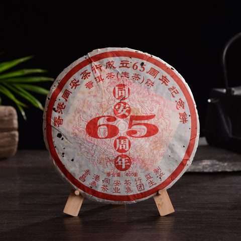 "2006 Changtai ""65th Anniversary of Tong An Teahouse"" Raw Pu-erh Tea Cake"