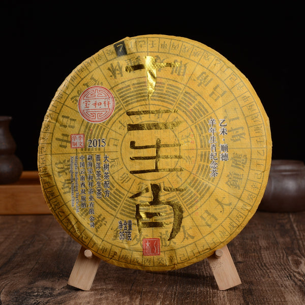 "2015 Bao He Xiang ""Year of the Goat"" Raw Pu-erh Tea Cake"