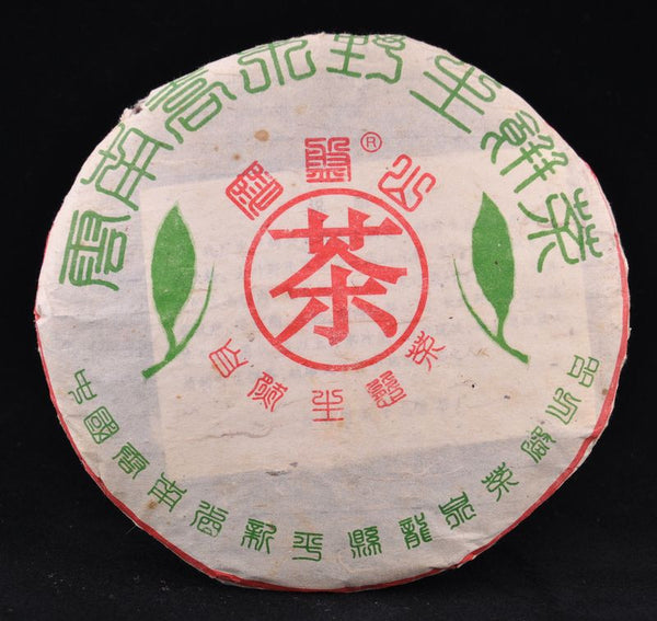 2001 High Mountain Wild Tree Purple Raw Pu-erh Tea Cake of Lincang