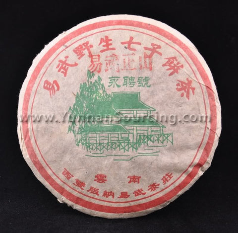 "2002 Yong Pin Hao ""Red Yi Wu Zheng Shan"" Raw Pu-erh tea from Yi Wu"