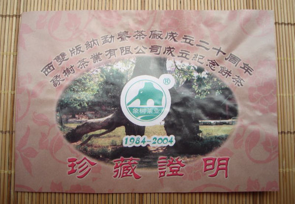 "2004 Guoyan ""20th Anniversary Peacock"" Raw Pu-erh Tea Cake"