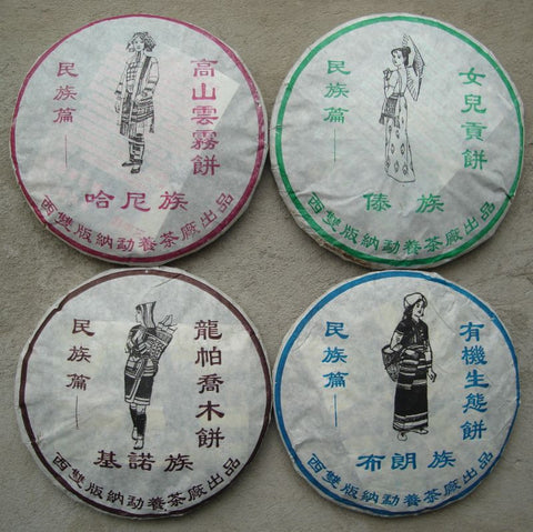"2004 Guoyan ""Yunnan Minorities"" Raw Pu-erh Tea 4 Cake Set"