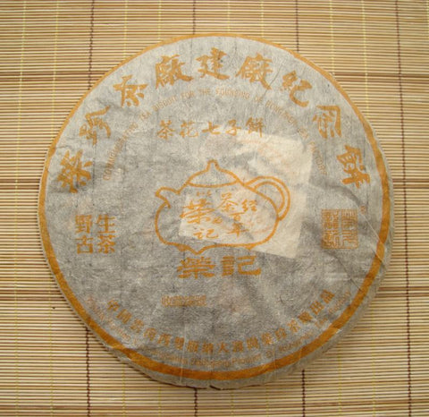 2004 Ron-Zhen * Camellia Flower and Raw Pu-erh Tea Cake