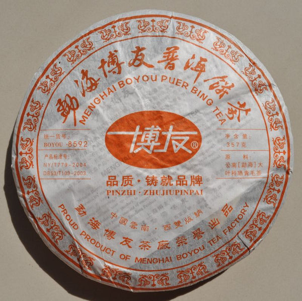 2005 Boyou 8592 Recipe Ripe Pu-erh Tea of Menghai