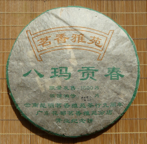 "2005 Hai Lang Hao ""Ba Ma Gong Chun"" Raw Pu-erh Tea - Yunnan Sourcing Tea Shop"