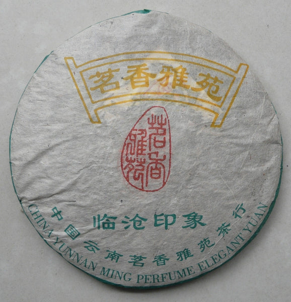 "2005 Hai Lang Hao ""Lincang Impression"" Raw Pu-erh Tea - Yunnan Sourcing Tea Shop"