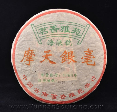 "2005 Hai Lang Hao ""Mo Tian Yin Hao"" Raw Pu-erh Tea of Lincang - Yunnan Sourcing Tea Shop"