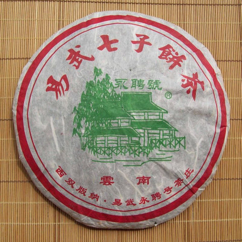 "2005 Yong Pin Hao ""Bamboo House"" Raw Pu-erh Tea Cake of Yi Wu Mountain"