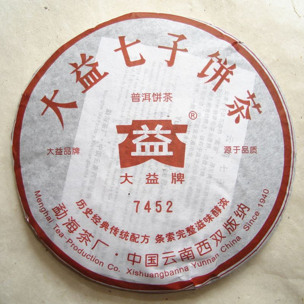 "2006 Menghai Tea Factory ""7452"" Ripe Pu-erh Tea Cake"