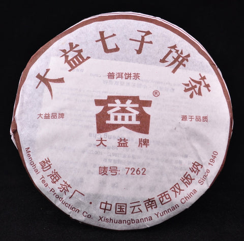 2006 Menghai 7262 Recipe Ripe Pu-erh Tea Cake - Yunnan Sourcing Tea Shop