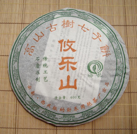 "2006 Guoyan ""High Mountain You Le Gu Shu"" Stone Pressed Pu-erh Tea Cake"