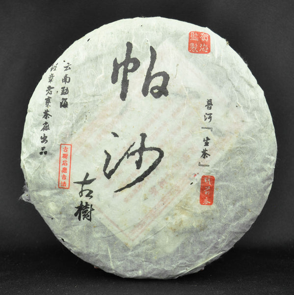 "2006 ""Pasha Mountain Gu Shu"" Guangdong Aged Raw Pu-erh Tea Cake"