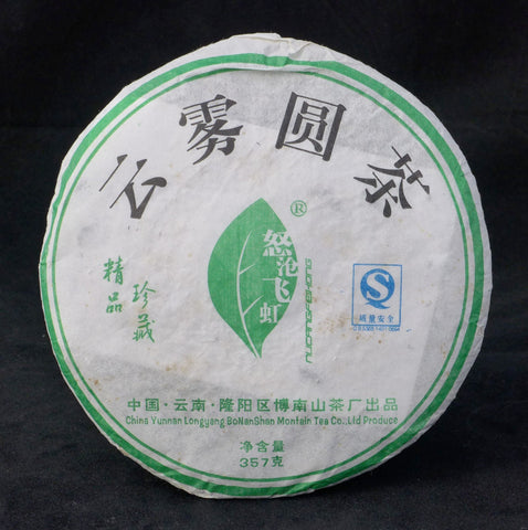 "2007 Bo Nan Mountain ""Yun Wu Yuan Cha"" Raw Pu-erh tea cake"