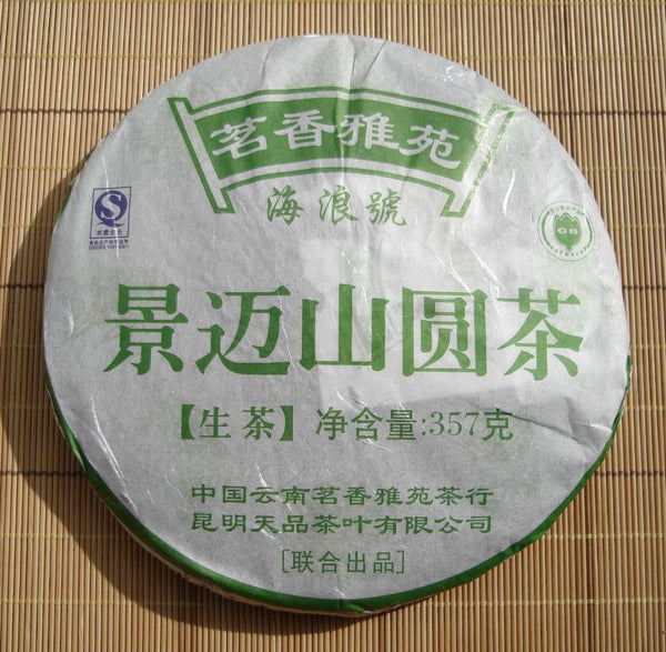 "2007 Hai Lang Hao ""Jing Mai Mountain"" Wild Arbor Raw Pu-erh - Yunnan Sourcing Tea Shop"