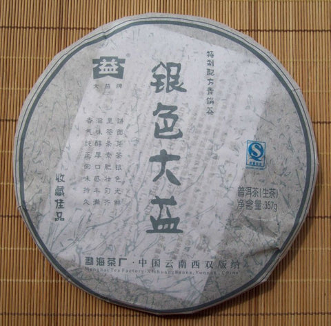 "2007 Menghai ""Silver Da Yi"" Raw Pu-erh Tea Cake - Yunnan Sourcing Tea Shop"