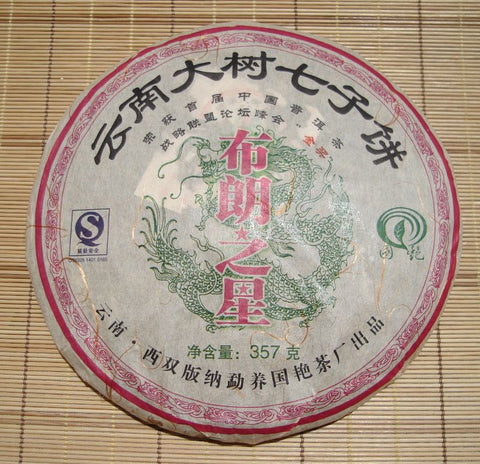 "2007 Guoyan ""Star of Bu Lang"" Raw Pu-erh Tea Cake"