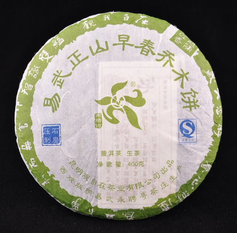 "2008 Guan Zi Zai ""Early Spring Yi Wu"" Raw Pu-erh Tea Cake"