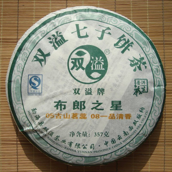 "2008 Hai Lang Hao ""Star of Bu Lang"" Raw Pu-Erh Tea Cake"