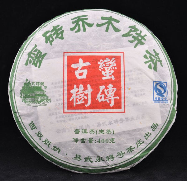 "2008 Yong Pin Hao ""Man Zhuan Old Tree"" Raw Pu-erh Tea Cake"