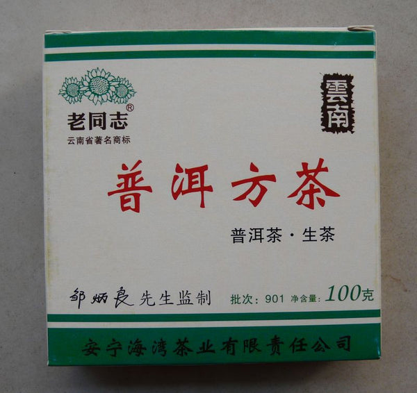 "2010 Haiwan ""Pu-erh Square Brick"" Raw Pu-erh Tea - Yunnan Sourcing Tea Shop"