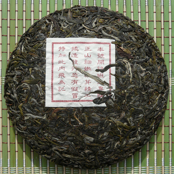 2009 Lao Ban Zhang Premium Raw Pu-erh Tea Cake - Yunnan Sourcing Tea Shop
