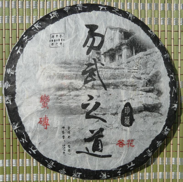 "2009 Yunnan Sourcing * Road to Yi Wu ""Man Zhuan"" Raw Pu-erh Tea Cake"