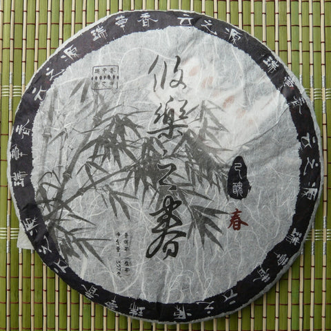 "2009 Yunnan Sourcing ""You Le Zhi Chun"" Raw Pu-erh Tea - Yunnan Sourcing Tea Shop"